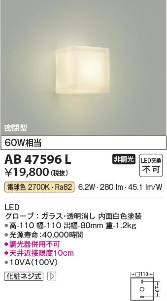 【LEDブラケット】【電球色 on-offタイプ】AB47596L