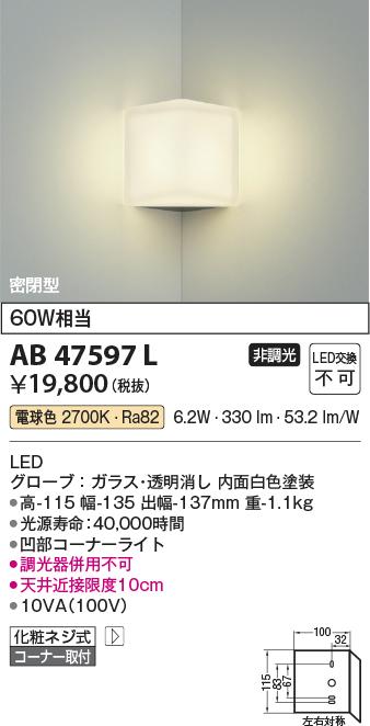 【LEDブラケット】【電球色 on-offタイプ】AB47597L