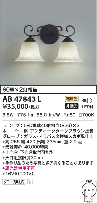 【LEDブラケット】【電球色 on-offタイプ】AB47843L