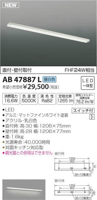【LEDキッチンライト】【昼白色 on-offタイプ】AB47887L