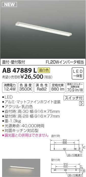 【LEDキッチンライト】【温白色 on-offタイプ】AB47889L