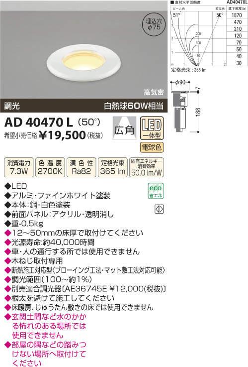 【LEDダウンライト】【電球色 調光タイプ(調光器別売)】【埋込穴Φ75】AD40470L