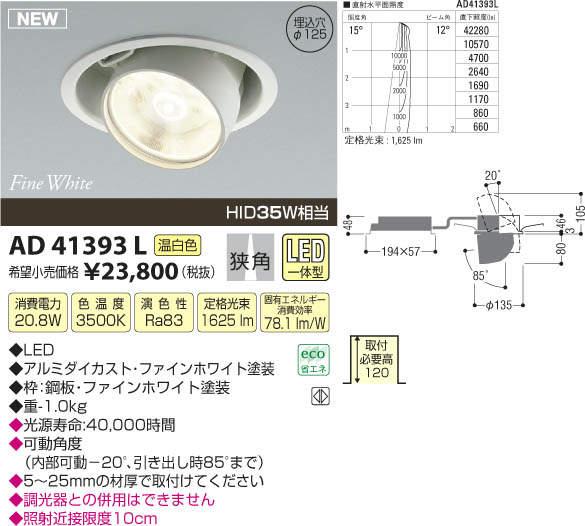 【LEDダウンライト】【温白色 on-offタイプ】【埋込穴Φ125】AD41393L