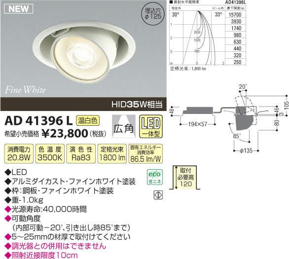 【LEDダウンライト】【温白色 on-offタイプ】【埋込穴Φ125】AD41396L