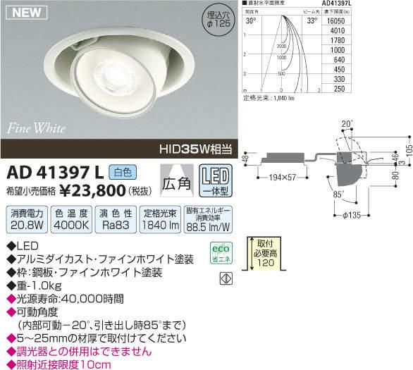 【LEDダウンライト】【白色 on-offタイプ】【埋込穴Φ125】AD41397L