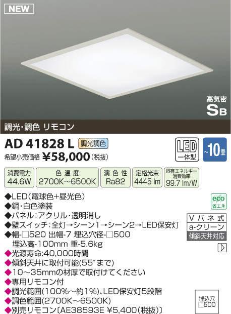 【LED埋込器具】【調光・調色タイプ(リモコン付)】【~10畳】【埋込穴角500】AD41828L