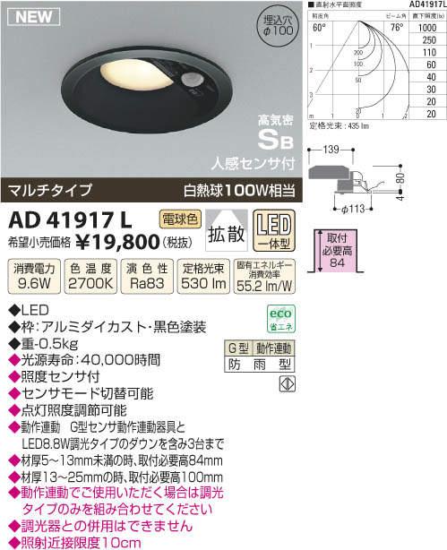 【LEDダウンライト】【電球色 マルチタイプ】【埋込穴Φ100】【人感センサー付】AD41917L