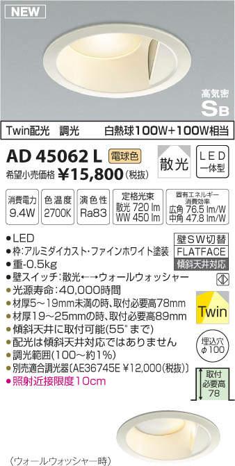 【LEDダウンライト】【電球色調光タイプ(調光器別売)】【埋込穴Φ100】AD45062L