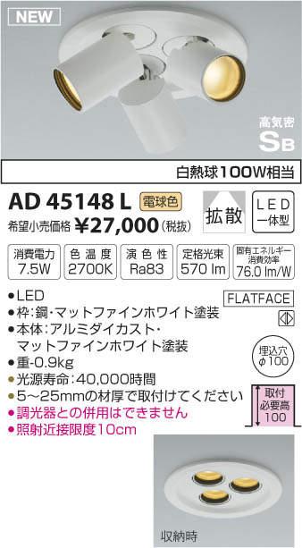 【LEDダウンライト】【電球色 on-offタイプ】【埋込穴Φ100】AD45148L
