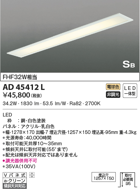 【LED埋込器具】【電球色 on-offタイプ】【埋込穴1257x150】AD45412L