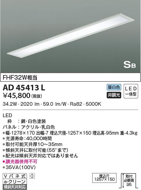 【LED埋込器具】【昼白色 on-offタイプ】【埋込穴1257x150】AD45413L