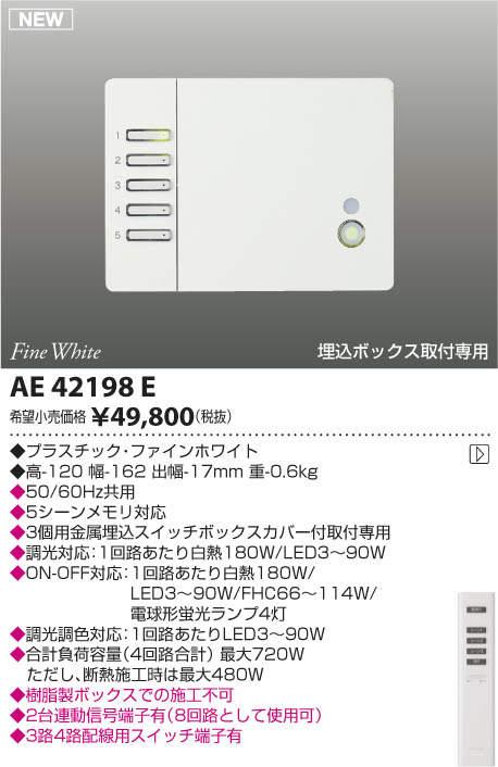 【メモリーライトコントローラ】【埋込ボックス取付専用】AE42198E