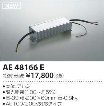 【LEDテープライト別売部品】【専用電源60W】【調光タイプ(PWM)】AE48166E