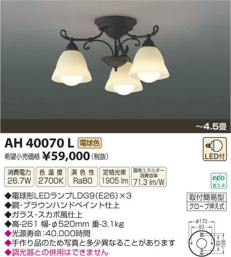 【LEDシーリング】【電球色on-offタイプ】【~4.5畳】AH40070L