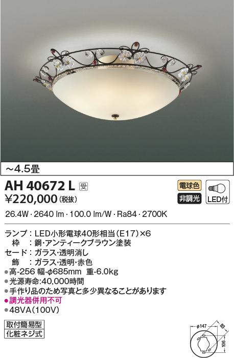 【LEDシーリング】【電球色 on-offタイプ】【~4.5畳】AH40672L