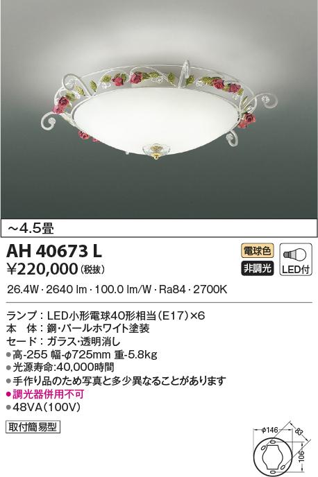 【LEDシーリング】【電球色 on-offタイプ】【~4.5畳】AH40673L