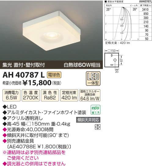 【LEDシーリング】【電球色 on-offタイプ】AH40787L