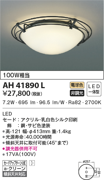 【LEDシーリング】【電球色 on-offタイプ】AH41890L