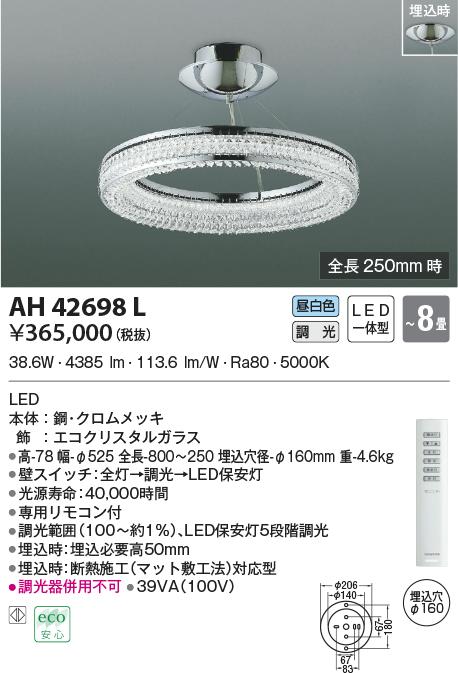 【LEDシーリング】【昼白色調光タイプ(リモコン付)】【直付・埋込タイプ】【埋込穴Φ160】AH42698L