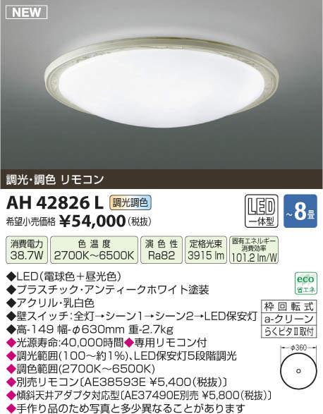 【LEDシーリング】【調光・調色タイプ(リモコン付)】【~8畳】AH42826L