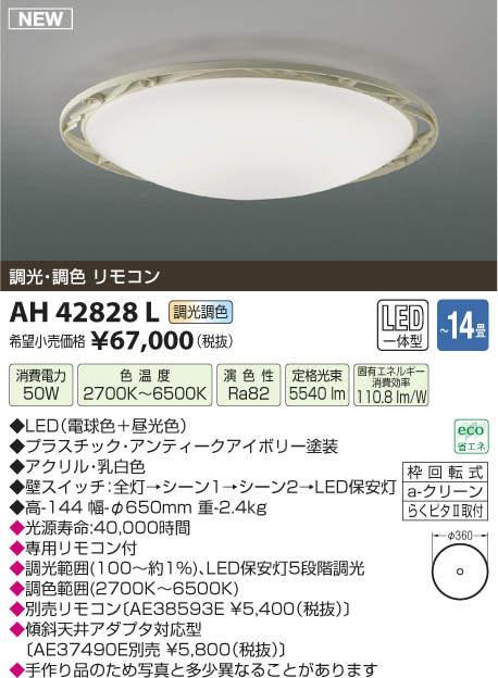 【LEDシーリング】【調光・調色タイプ(リモコン付)】【~14畳】AH42828L