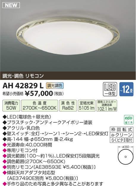 【LEDシーリング】【調光・調色タイプ(リモコン付)】【~12畳】AH42829L