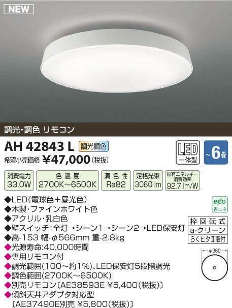 【LEDシーリング】【調光・調色タイプ(リモコン付)】【~6畳】AH42843L