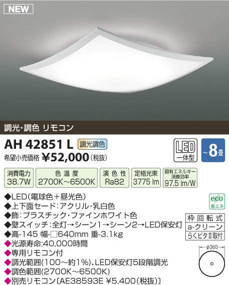 【LEDシーリング】【調光・調色タイプ(リモコン付)】【~8畳】AH42851L