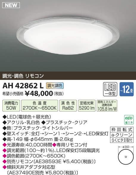 【LEDシーリング】【調光・調色タイプ(リモコン付)】【~12畳】AH42862L