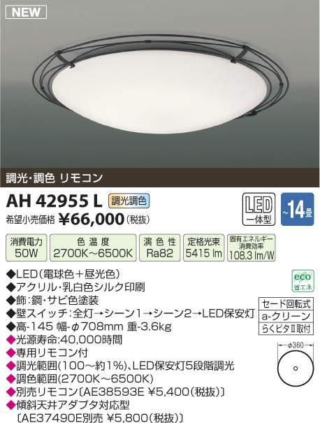 【LEDシーリング】【調光・調色タイプ(リモコン付)】【~14畳】AH42955L