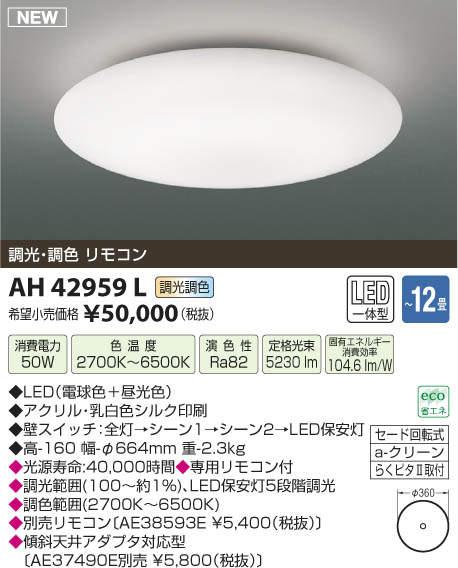 【LEDシーリング】【調光・調色タイプ(リモコン付)】【~12畳】AH42959L