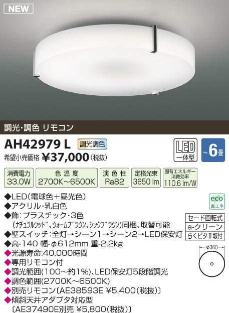 【LEDシーリング】【調光・調色タイプ(リモコン付)】【~6畳】AH42979L