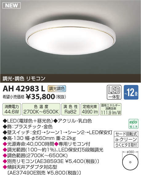 【LEDシーリング】【調光・調色タイプ(リモコン付)】【~12畳】AH42983L