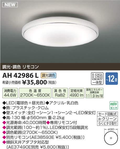 【LEDシーリング】【調光・調色タイプ(リモコン付)】【~12畳】AH42986L
