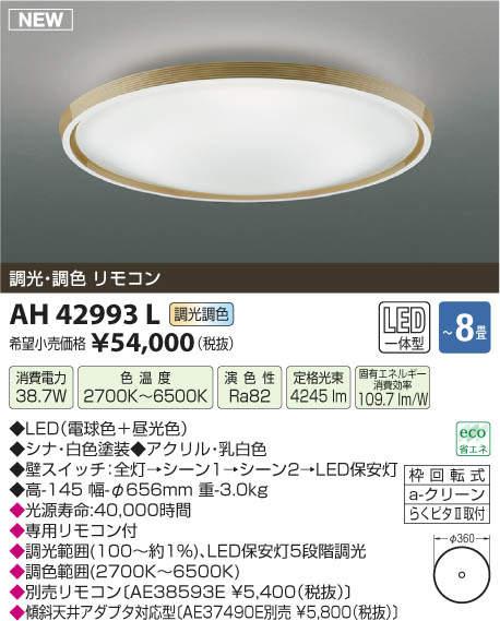 【LEDシーリング】【調光・調色タイプ(リモコン付)】【~8畳】AH42993L
