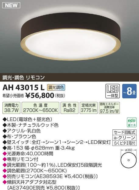 【LEDシーリング】【調光・調色タイプ(リモコン付)】【~8畳】AH43015L
