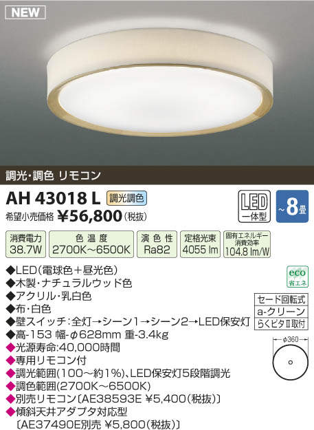 【LEDシーリング】【調光・調色タイプ(リモコン付)】【~8畳】AH43018L