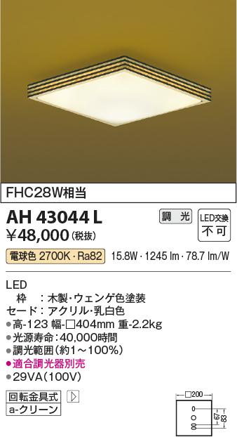 【LED和風シーリング】【電球色 調光タイプ(調光器別売)】AH43044L