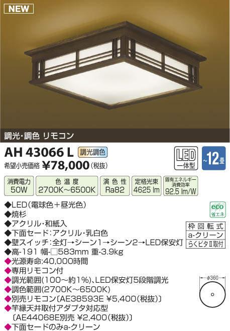【LED和風シーリング】【調光・調色タイプ(リモコン付)】【~12畳】AH43066L