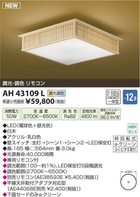 【LED和風シーリング】【調光・調色タイプ(リモコン付)】【~12畳】AH43109L