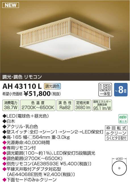 【LED和風シーリング】【調光・調色タイプ(リモコン付)】【~8畳】AH43110L