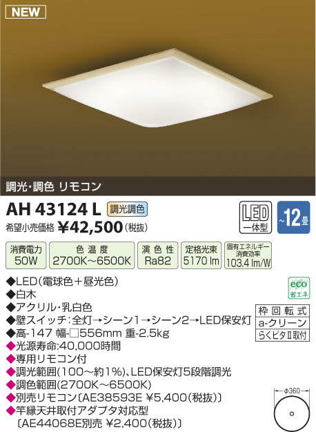 【LED和風シーリング】【調光・調色タイプ(リモコン付)】【~12畳】AH43124L