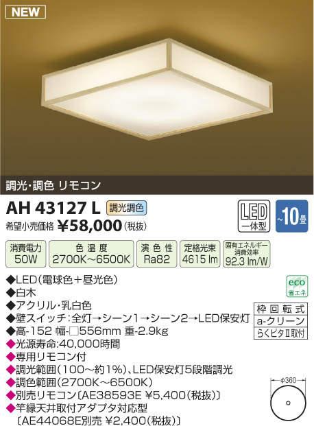 【LED和風シーリング】【調光・調色タイプ(リモコン付)】【~10畳】AH43127L