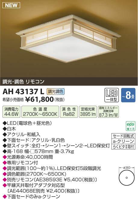 【LED和風シーリング】【調光・調色タイプ(リモコン付)】【~8畳】AH43137L