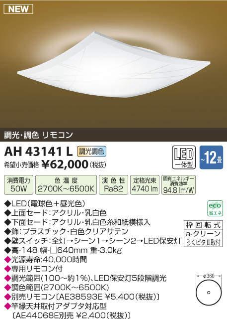 【LED和風シーリング】【調光・調色タイプ(リモコン付)】【~12畳】AH43141L