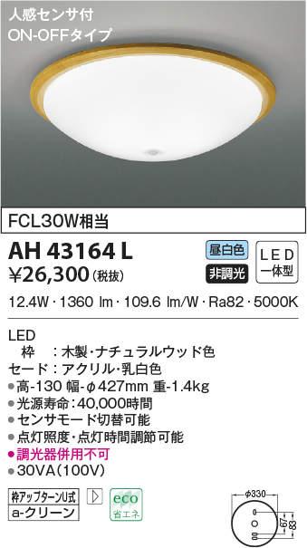 【LEDシーリング】【昼白色 on-offタイプ】【人感センサー付】AH43164L