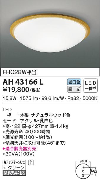 【LEDシーリング】【昼白色 調光タイプ(調光器別売)】AH43166L