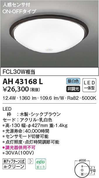【LEDシーリング】【昼白色 on-offタイプ】【人感センサー付】AH43168L