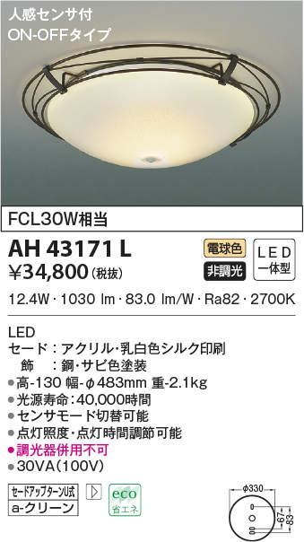 【LEDシーリング】【電球色 on-offタイプ】【人感センサー付】AH43171L