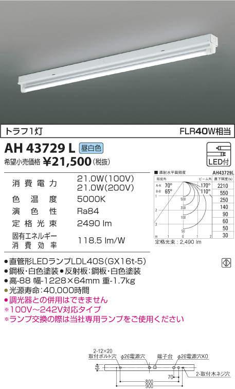 【LEDベースライト】【昼白色 on-offタイプ】【直付タイプ】AH43729L